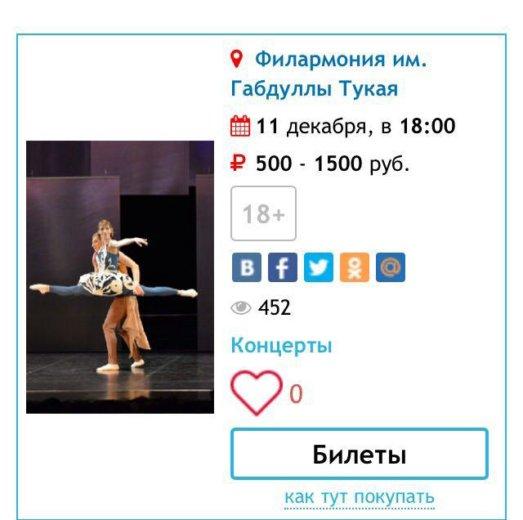 Новый балет (филармония). Фото 1. Казань.