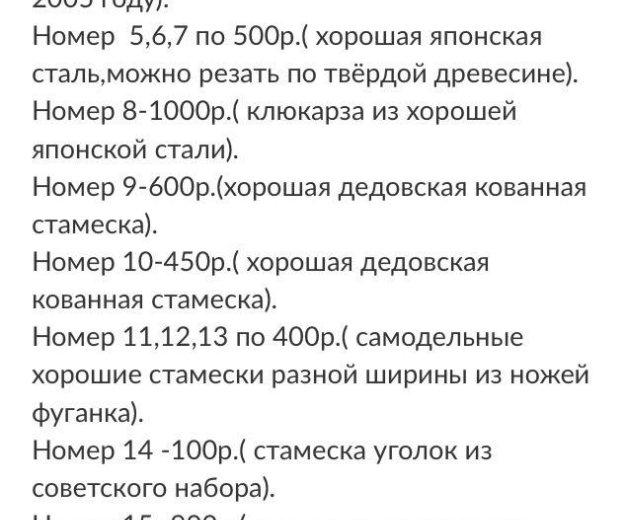 Продам стамески. Фото 2. Москва.