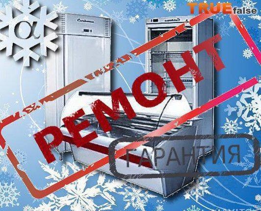 Ремонт холодильников и стиральных машин. Фото 1. Энгельс.