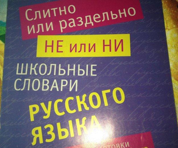 Школьные слова  (русского языка). Фото 1. Москва.