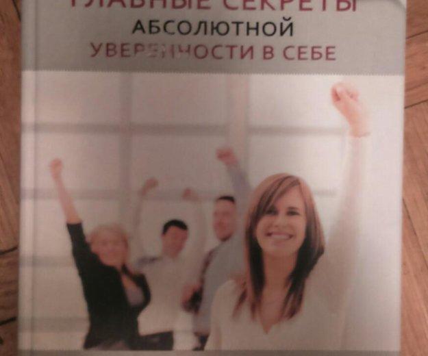 Книга. Фото 1. Долгопрудный.