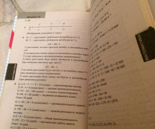 Все домашние работы 4 класс. Фото 4. Анжеро-Судженск.