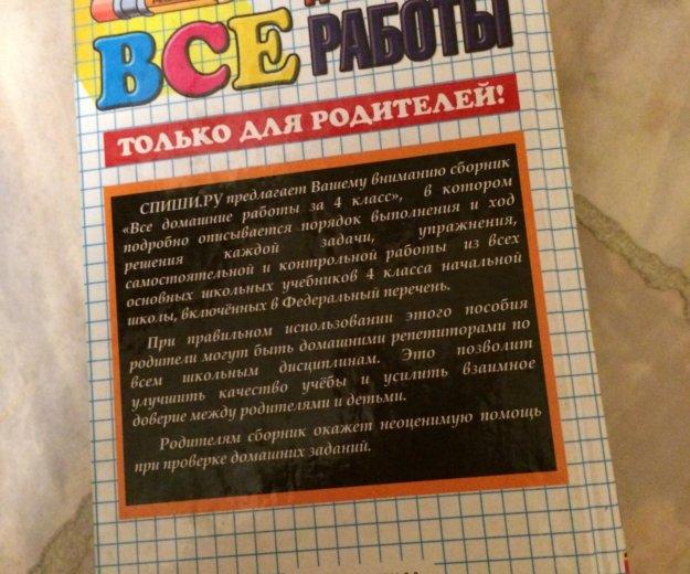 Все домашние работы 4 класс. Фото 3. Анжеро-Судженск.