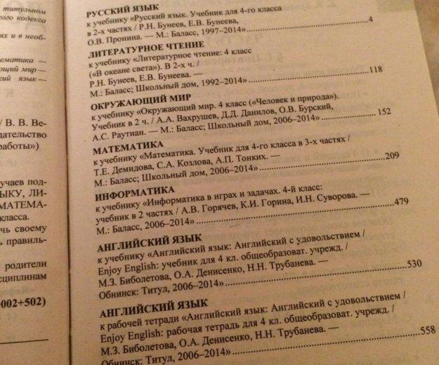 Все домашние работы 4 класс. Фото 2. Анжеро-Судженск.
