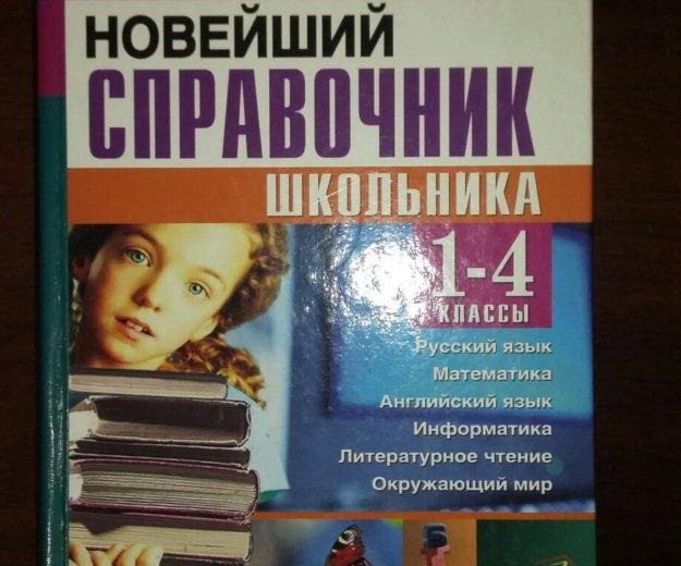 Справочник для школьника. Фото 1.
