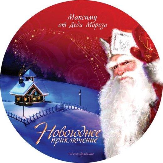 Новогоднее видеопоздравление деда мороза. Фото 1. Сыктывкар.