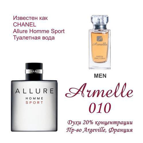 010 chanel allure homme sport (50мл) эквивалент. Фото 1. Ижевск.