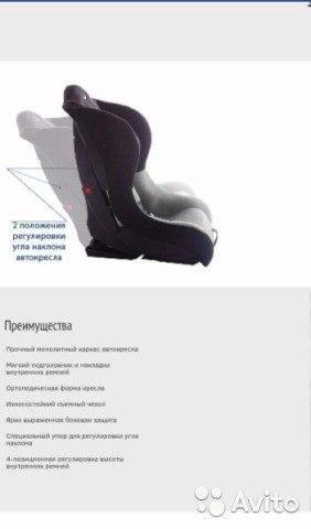 Детское автомобильное кресло. Фото 1. Пермь.