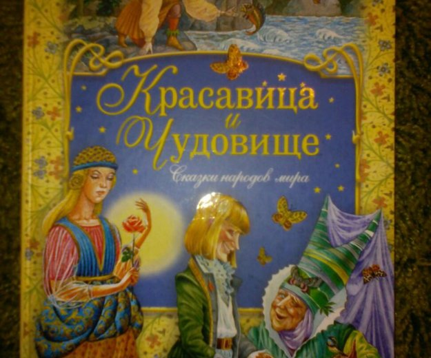 """Книга """"сказки народов мира"""". Фото 1. Ярославль."""