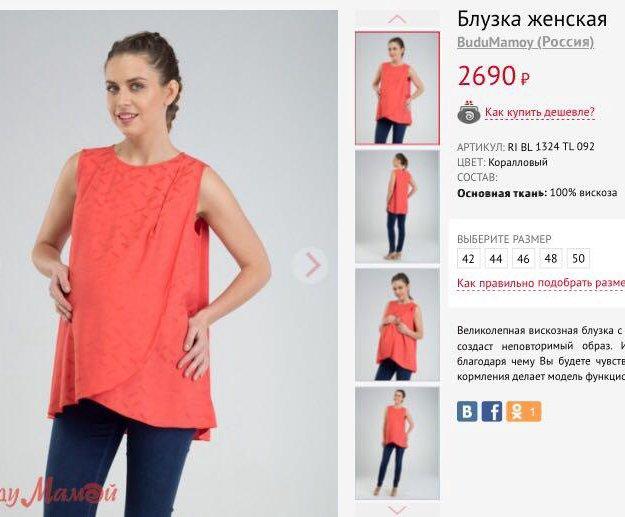 Блузка для беременной и кормящей. Фото 2. Санкт-Петербург.