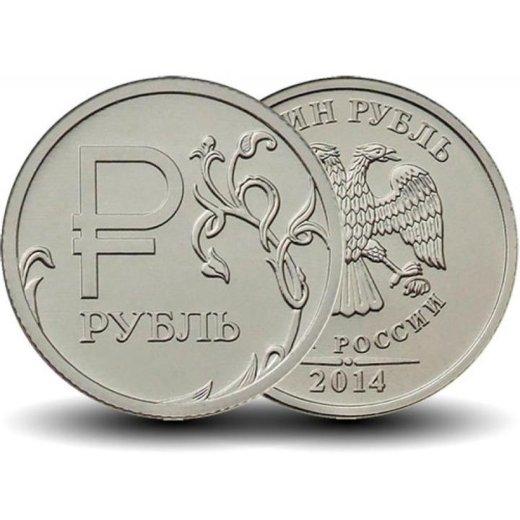 Монета графический знак рубля. Фото 1. Зеленоград.