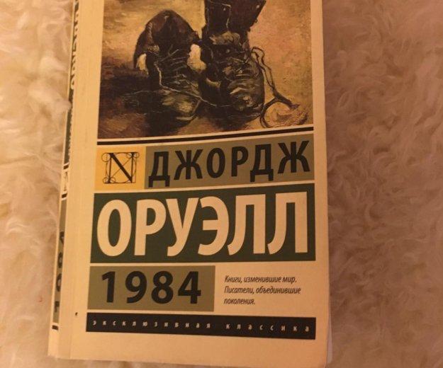 Книга дж. оруэлл 1984. Фото 1. Мосрентген.