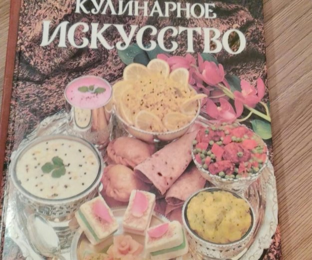 Ведическое кулинарное искусство(для вегетарианцев). Фото 1. Красноярск.