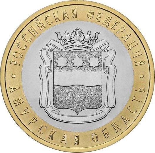 Монеты 2016 области. Фото 3. Зеленоград.