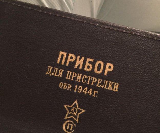 Прибор для пристрелки образца 1944 года. Фото 1. Санкт-Петербург.