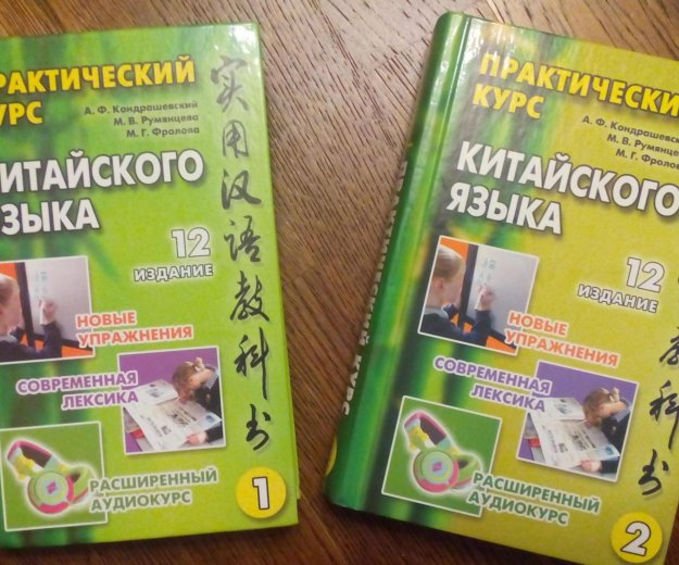 Книги. курс китайского языка + cd. Фото 1. Москва.