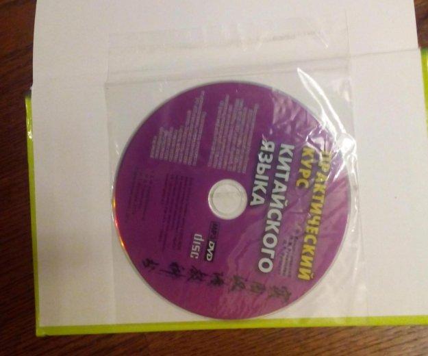Книги. курс китайского языка + cd. Фото 2. Москва.