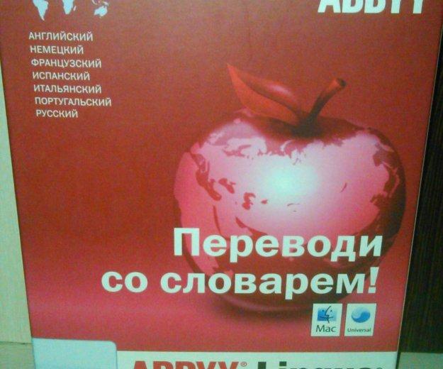 Словари 125 abbyy lingvo for mac. Фото 1. Екатеринбург.