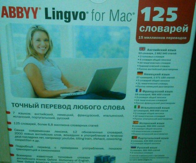 Словари 125 abbyy lingvo for mac. Фото 2. Екатеринбург.