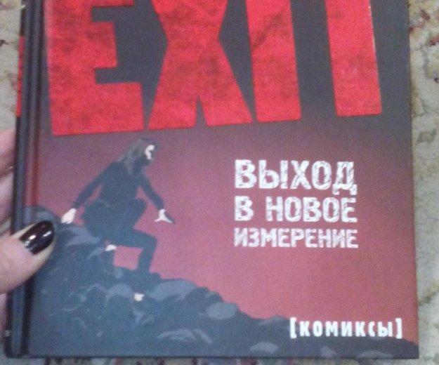 Комиксы). Фото 2. Астрахань.
