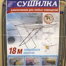 Сушилка хром синяя 18 м. Фото 4. Москва.