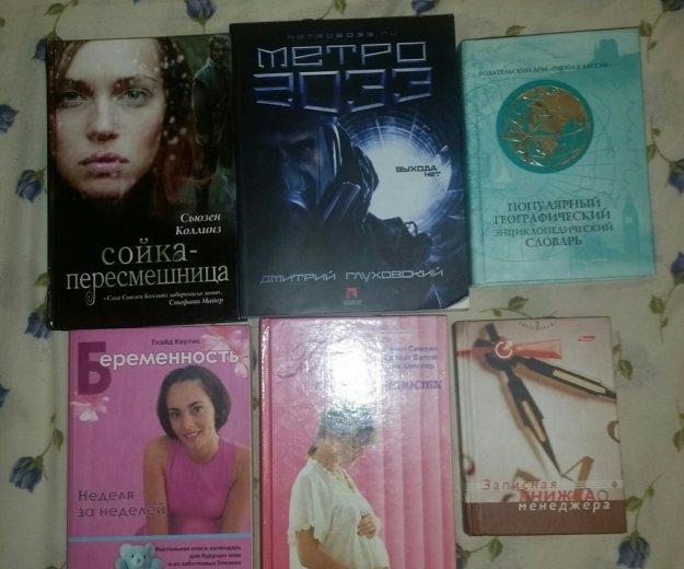 Книги, спровочник и записная книжка. Фото 1. Москва.
