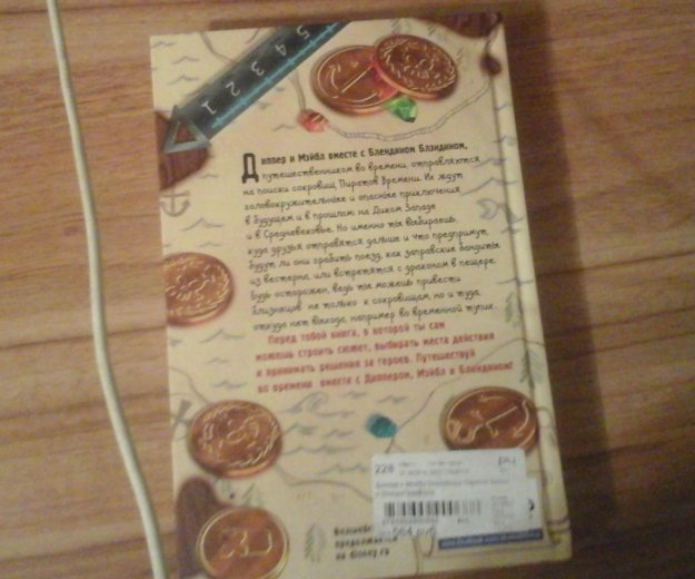 "Книга ""гравити фолз"". Фото 2. Щёлково."