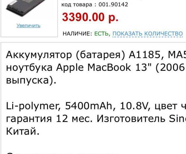 Rechargeable battery macbook. Фото 1. Москва.