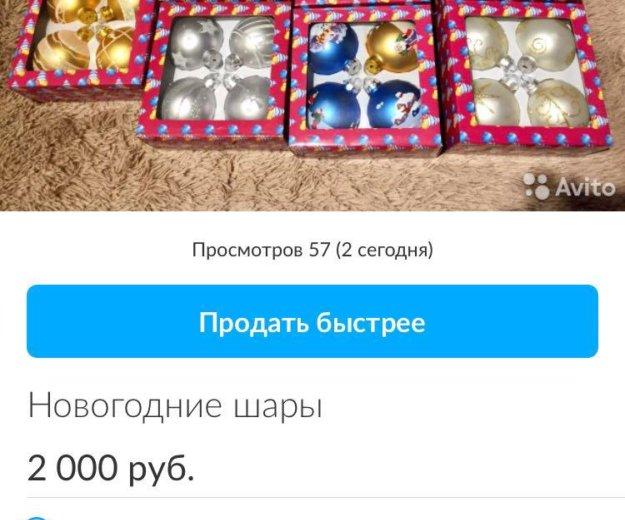 Шары новогодние. Фото 1. Москва.