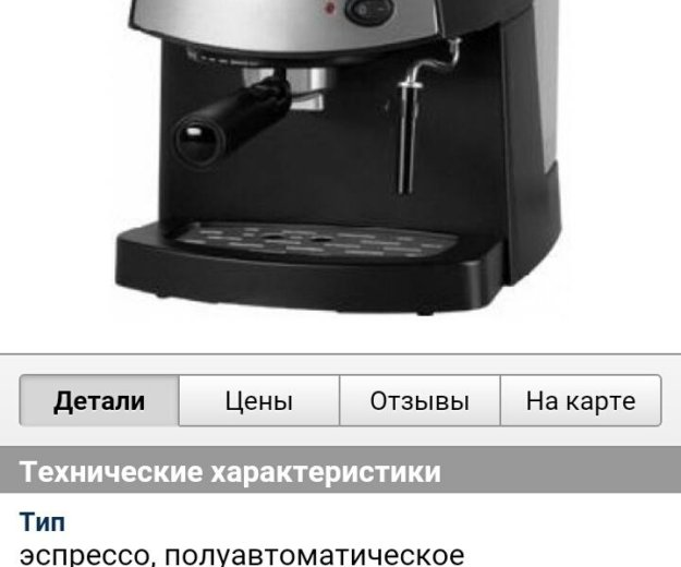 Кофеварка. Фото 1. Курск.