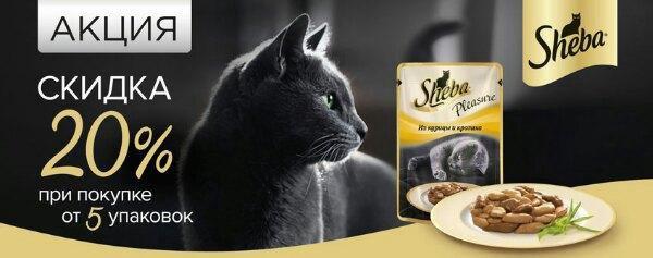 Шеба для кошек влажный корм. Фото 1. Электросталь.