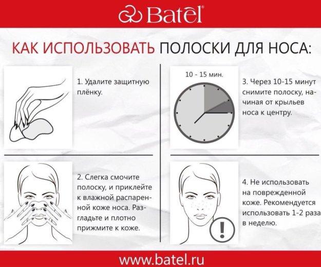 Полоски для носа от черных точек. Фото 2. Челябинск.