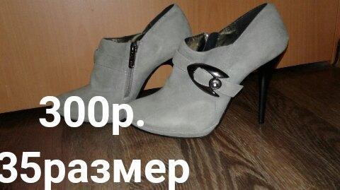 Обувь. Фото 2. Первоуральск.