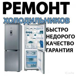 Ремонт холодильников. Фото 1. Уфа.