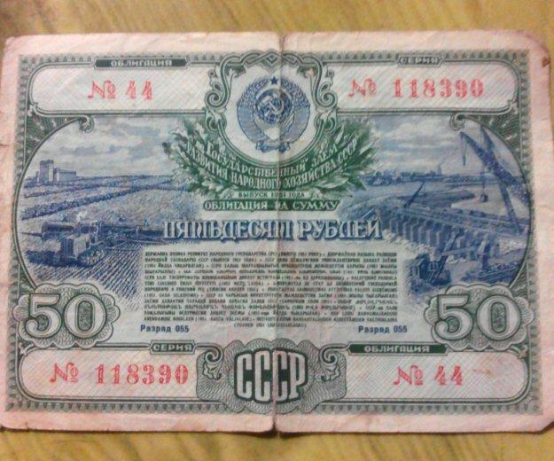 50 рублей.облигация.1951год. Фото 1. Санкт-Петербург.