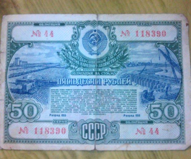 50 рублей.облигация.1951год. Фото 2. Санкт-Петербург.