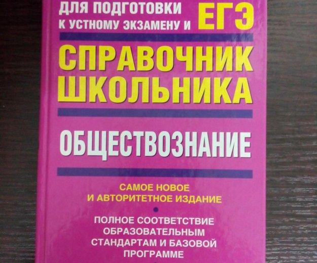 Справочник к егэ по обществознанию. Фото 1. Киров.