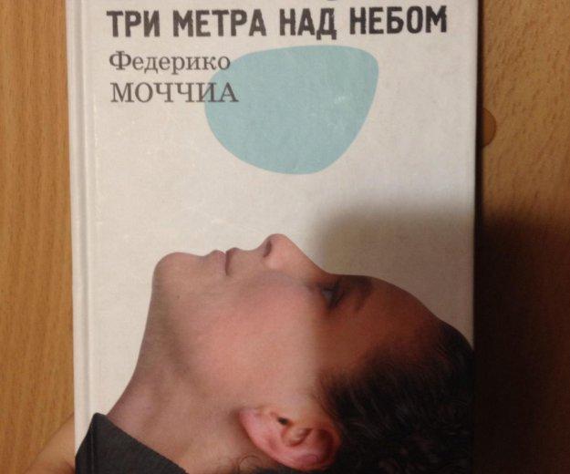 Продам книгу. Фото 1. Самара.