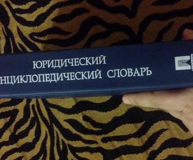 Словарь студентам юристам. Фото 2. Астрахань.