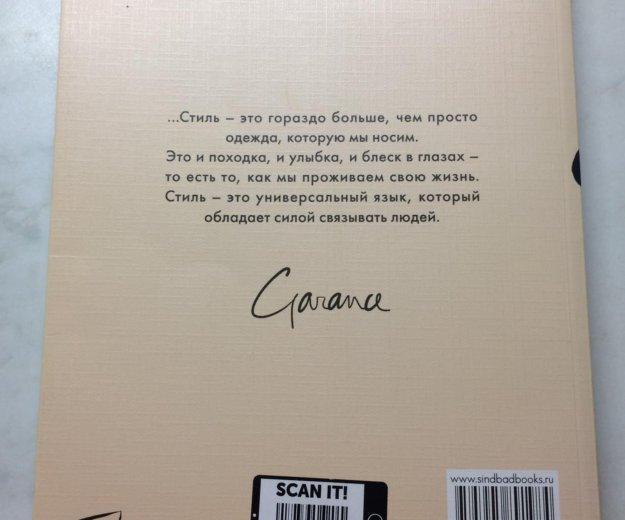 Гаранс доре. любовь. стиль. жизнь. Фото 1. Москва.