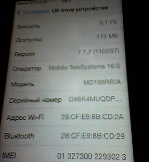Iphone 4    8 gb. Фото 4. Троицк.