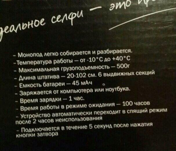 Селфи палка. Фото 1. Обнинск.