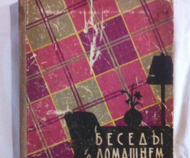 """""""беседы о домашнем хозяйстве"""" 1959 год. Фото 1."""