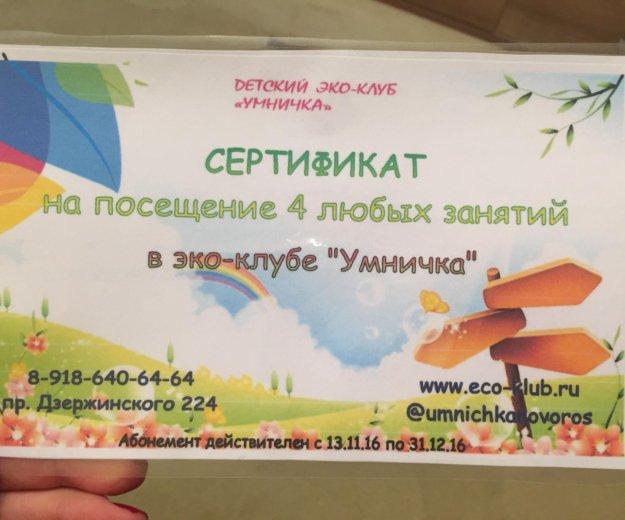 Сертификат. Фото 1. Новороссийск.