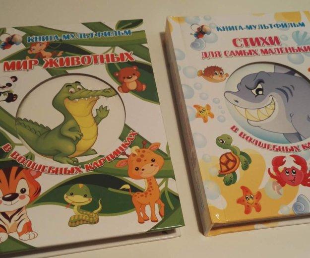 Книги для детей все новое!!!. Фото 1. Клин.