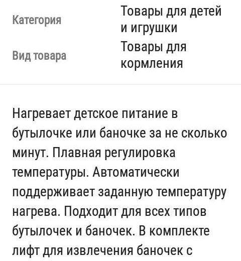 Подогреватель универсальный для бутылочек и баноче. Фото 4. Ставрополь.