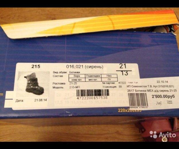 Продам детские зимние сапоги. Фото 1. Краснодар.