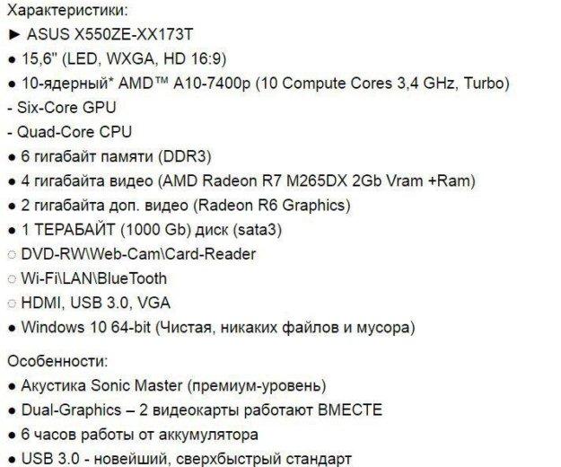 Asus (a10/10-ядер 3.4ghz/6gb/r7+r6/1tb) в идеале. Фото 4. Санкт-Петербург.