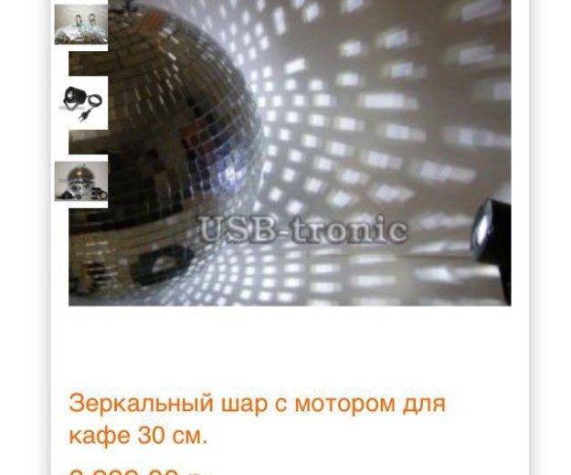 Зеркальный диско шар. Фото 1. Ульяновск.