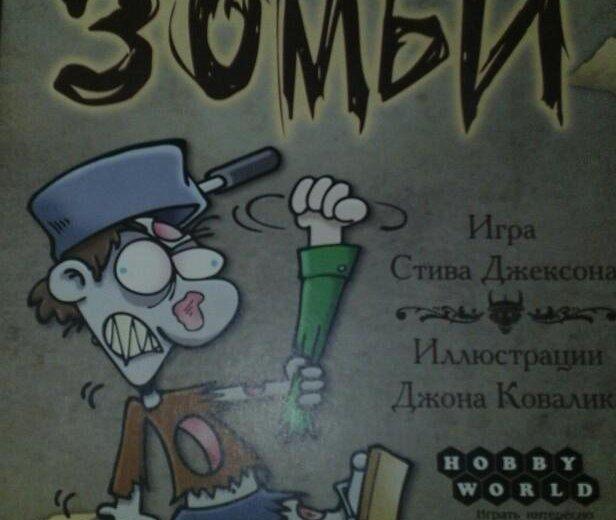 Манчкин зомби. Фото 1. Екатеринбург.